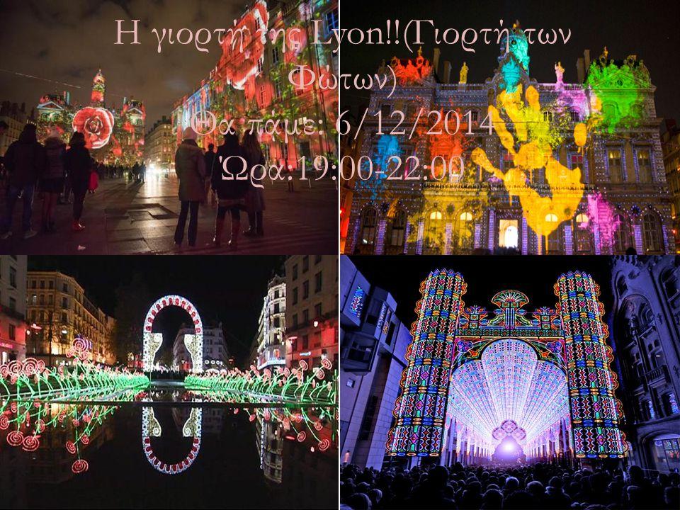 Η γιορτή της Lyon!!(Γιορτή των Φώτων) Θα πάμε: 6/12/2014 Ώρα:19:00-22:00