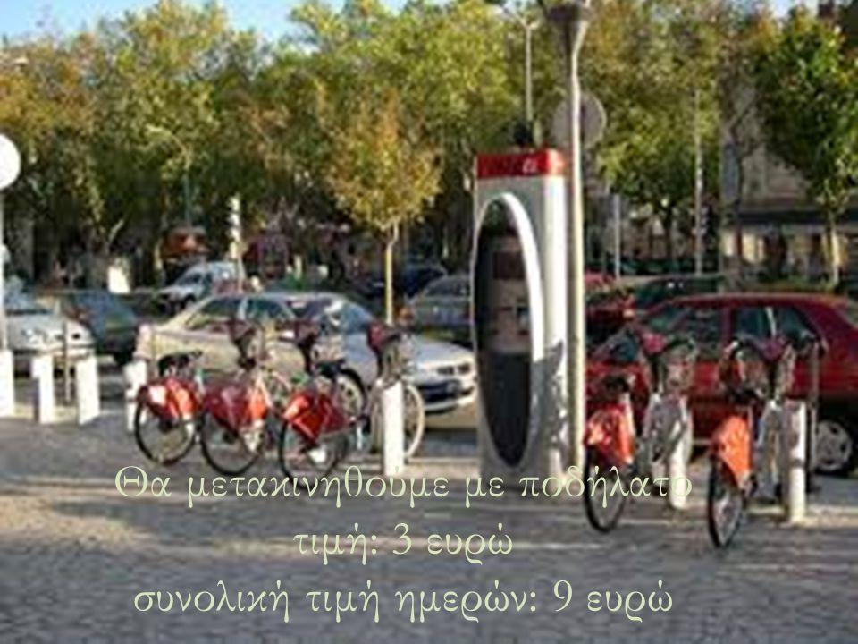 Θα μετακινηθούμε με ποδήλατο τιμή: 3 ευρώ συνολική τιμή ημερών: 9 ευρώ
