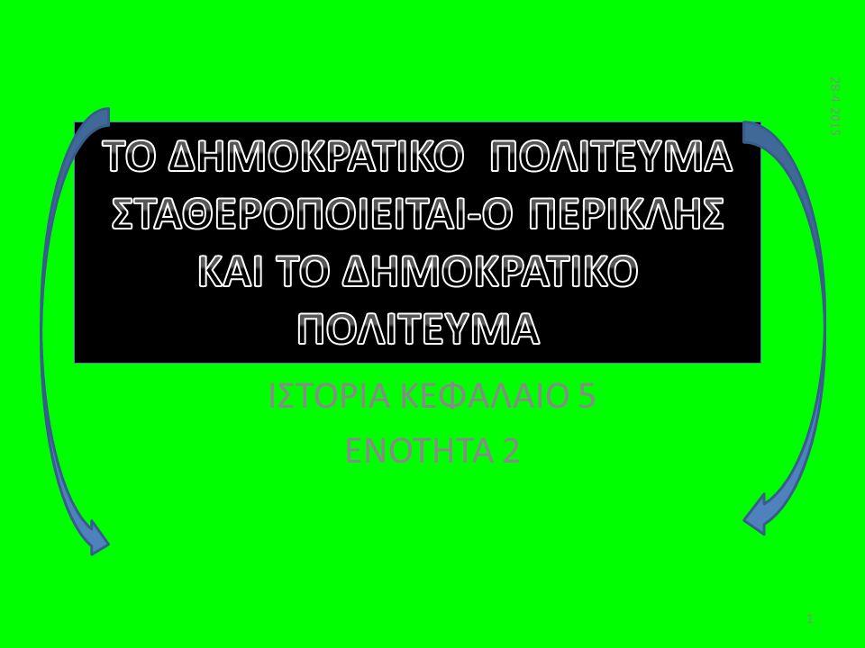 ΙΣΤΟΡΙΑ ΚΕΦΑΛΑΙΟ 5 ΕΝΟΤΗΤΑ 2 28-4-2015 1