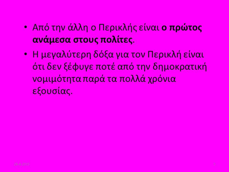 Ο Περικλής: ανήκε στην οικογένεια Αλκμεωνίδων ο πατέρας του ονομαζόταν Ξάνθιππος μητέρα του ονομαζόταν Αγαρίστη επίσης ήταν μαθητής του φυσικού φιλοσόφου Αναξαγόρα 28-4-20156