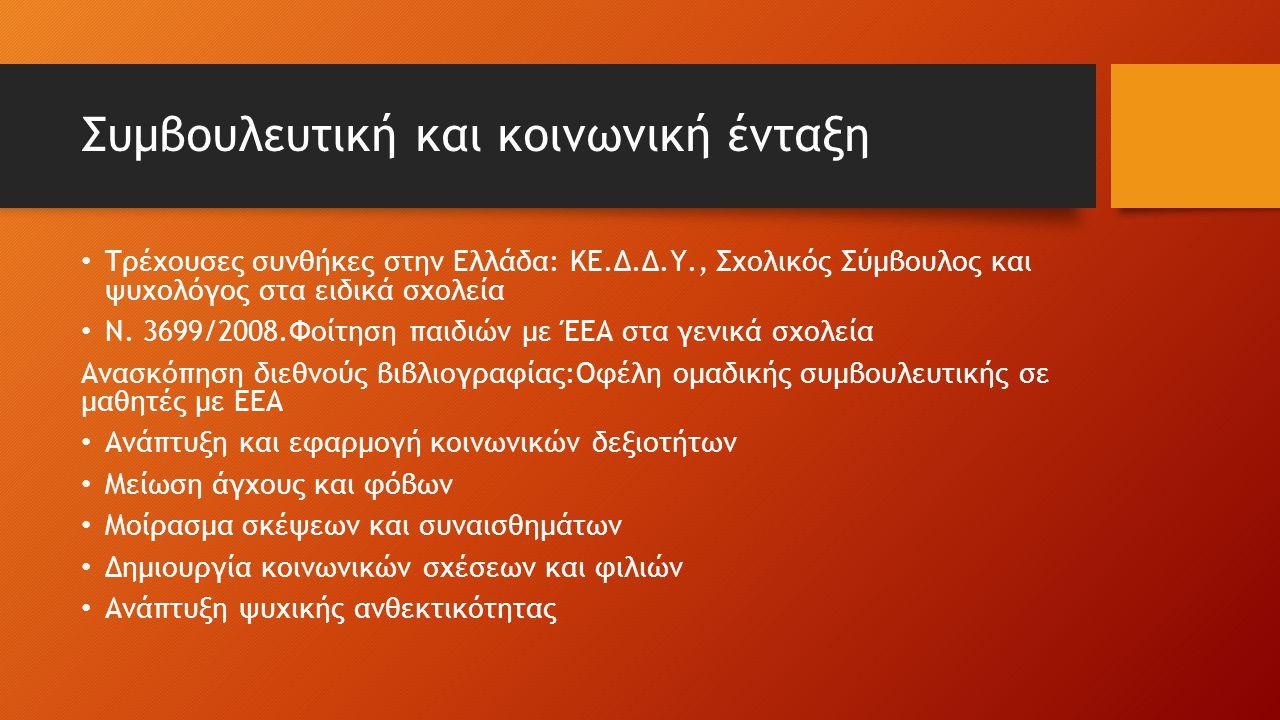Συμβουλευτική και κοινωνική ένταξη Τρέχουσες συνθήκες στην Ελλάδα: KΕ.Δ.Δ.Υ., Σχολικός Σύμβουλος και ψυχολόγος στα ειδικά σχολεία N. 3699/2008.Φοίτηση