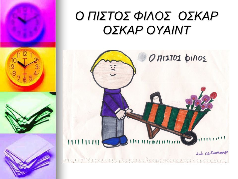 O ΠΙΣΤΟΣ ΦΙΛΟΣ OΣΚΑΡ OΣΚΑΡ ΟΥΑΙΝΤ
