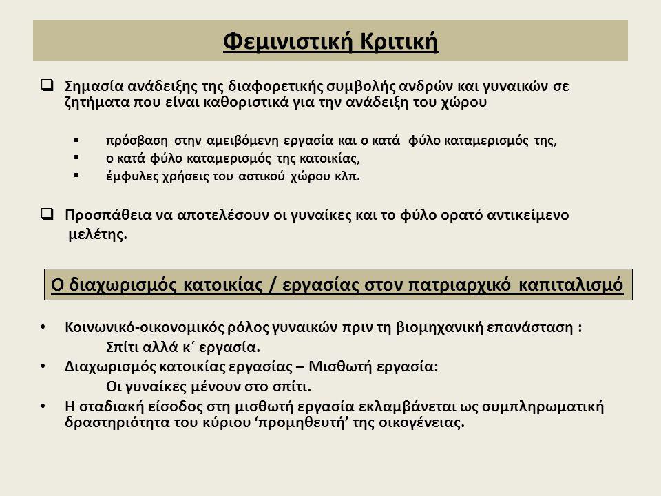 …όμως, – Οικιακή εργασία, – σταδιακή θηλυκοποίηση της παραγωγής, – μερική απασχόληση, – δουλειά με το κομμάτι, κλπ.