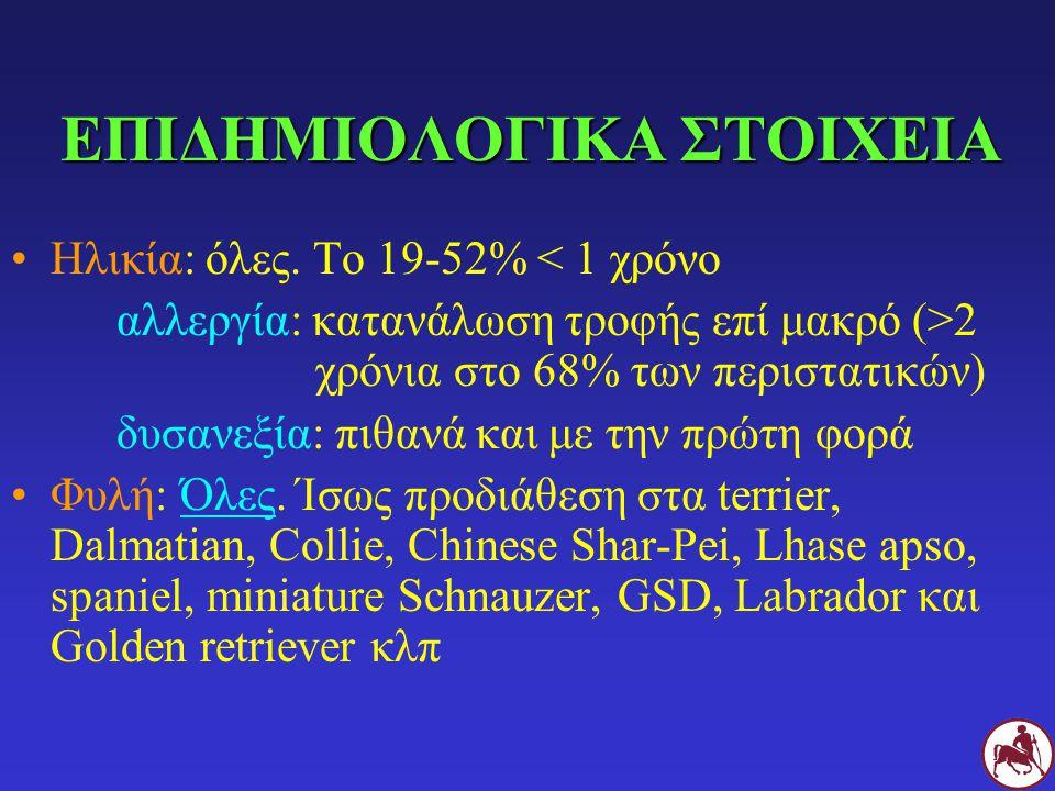 ΕΠΙΔΗΜΙΟΛΟΓΙΚΑ ΣΤΟΙΧΕΙΑ Ηλικία: όλες. Το 19-52% < 1 χρόνο αλλεργία: κατανάλωση τροφής επί μακρό (>2 χρόνια στο 68% των περιστατικών) δυσανεξία: πιθανά