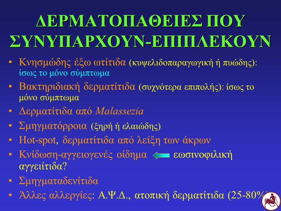 ΔΕΡΜΑΤΟΠΑΘΕΙΕΣ ΠΟΥ ΣΥΝΥΠΑΡΧΟΥΝ-ΕΠΙΠΛΕΚΟΥΝ Κνησμώδης έξω ωτίτιδα (κυψελιδοπαραγωγική ή πυώδης): ίσως το μόνο σύμπτωμα Βακτηριδιακή δερματίτιδα (συχνότε