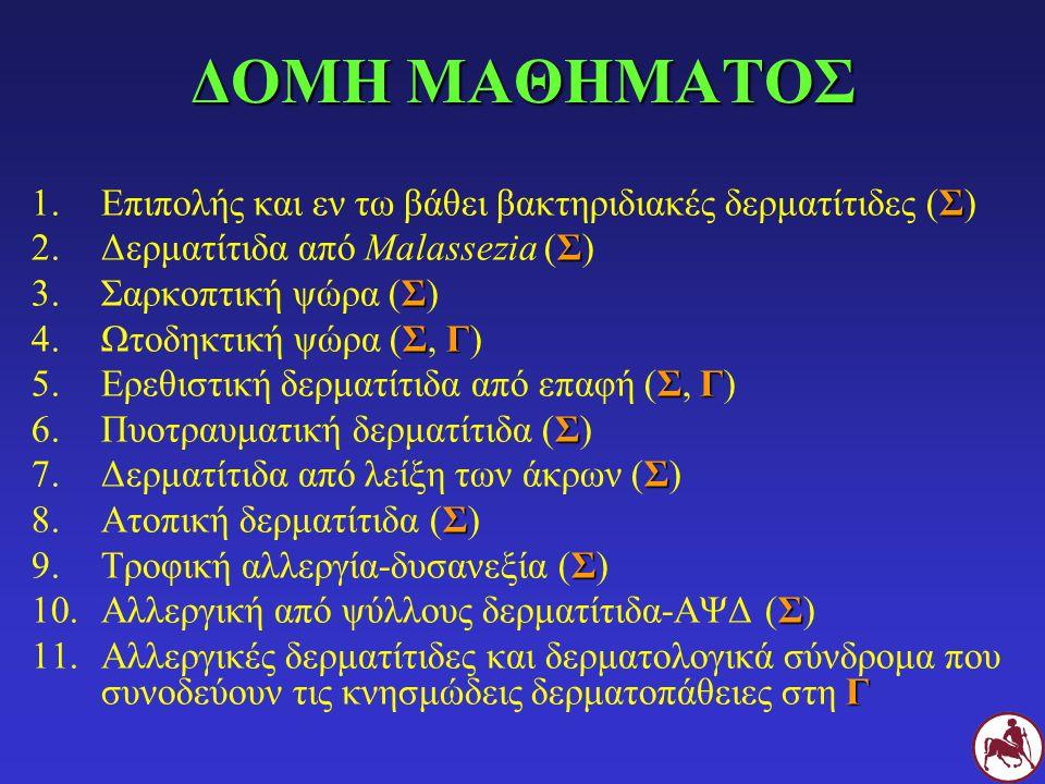 ΑΙΤΙΟΛΟΓΙΚΗ ΤΑΞΙΝΟΜΗΣΗ ΤΩΝ ΚΝΗΣΜΩΔΩΝ ΔΕΡΜΑΤΟΠΑΘΕΙΩΝ ΒΑΚΤΗΡΙΔΙΑΚΕΣ Σ Επιπλολής (Σ) Σ Εν τω βάθει (Σ)ΜΥΚΗΤΙΑΚΕΣ ΣΓ Malassezia (Σ>Γ) ΓΣ Δερματοφυτίαση (Γ>Σ)ΠΑΡΑΣΙΤΙΚΕΣ Σ Σαρκοπτική ψώρα (Σ) ΓΣ Ωτοδηκτική ψώρα (Γ>Σ) Γ Νωτοεδρική ψώρα (Γ) ΣΓ Φθειρίωση (Σ, Γ) ΣΓ Σεϋλετιέλλωση (Σ, Γ) ΑΛΛΕΡΓΙΚΕΣ ΣΓ Ατοπική δερματίτιδα (Σ, Γ) ΣΓ Τροφική αλλεργία-δυσανεξία (Σ, Γ) ΣΓ ΑΨΔ (Σ, Γ) ΠΕΡΙΒΑΛΛΟ-ΝΤΙΚΕΣ ΣΓ Ερεθιστική από επαφή (Σ, Γ) Σ Πυοτραυματική δερματίτιδα (Σ) ΨΥΧΟΓΕΝΕΙΣ Σ Από λείξη των άκρων (Σ)