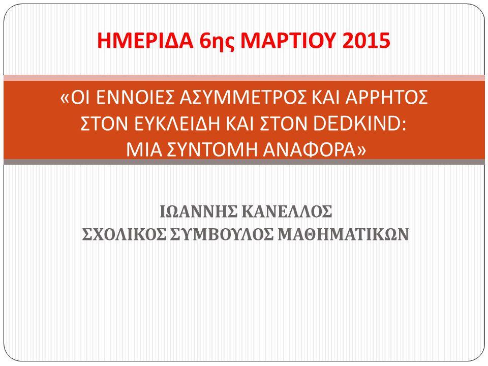 6 Μαρτίου 2015 Ημερίδα Μαθηματικών 32 ΣΑΣ ΕΥΧΑΡΙΣΤΩ ΠΟΛΥ ΓΙΑ ΤΗΝ ΠΡΟΣΟΧΗ ΣΑΣ !