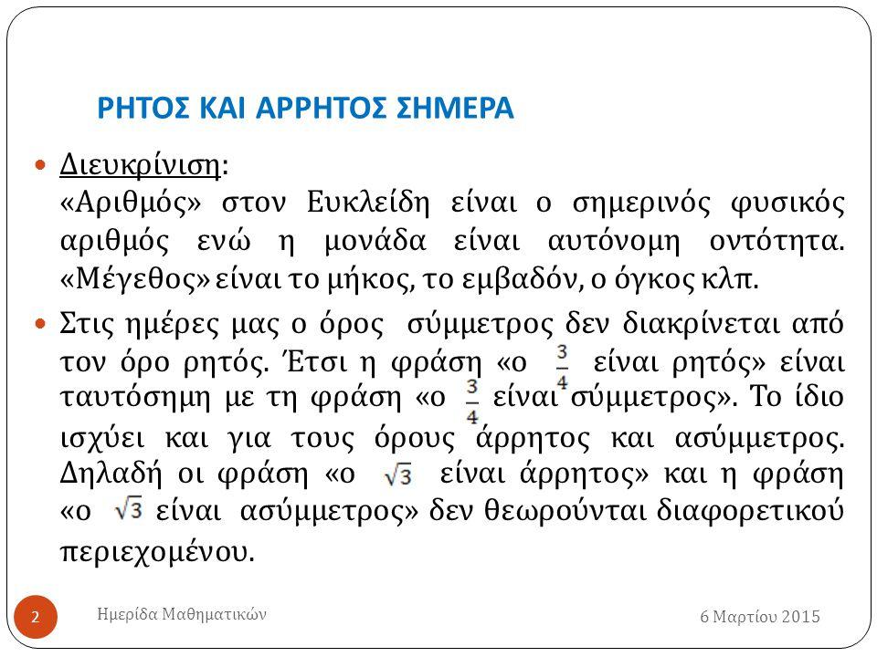 ΑΣΥΜΜΕΤΡΟΣ ΚΑΙ ΑΡΡΗΤΟΣ ΣΤΟΝ ΕΥΚΛΕΙΔΗ – 1 6 Μαρτίου 2015 Ημερίδα Μαθηματικών 3 Ας δούμε τώρα τι λέει ο Ευκλείδης.