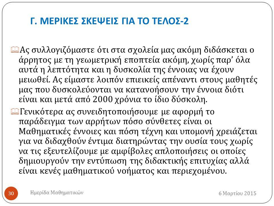 Γ. ΜΕΡΙΚΕΣ ΣΚΕΨΕΙΣ ΓΙΑ ΤΟ ΤΕΛΟΣ -2 6 Μαρτίου 2015 Ημερίδα Μαθηματικών 30  Ας συλλογιζόμαστε ότι στα σχολεία μας ακόμη διδάσκεται ο άρρητος με τη γεωμ