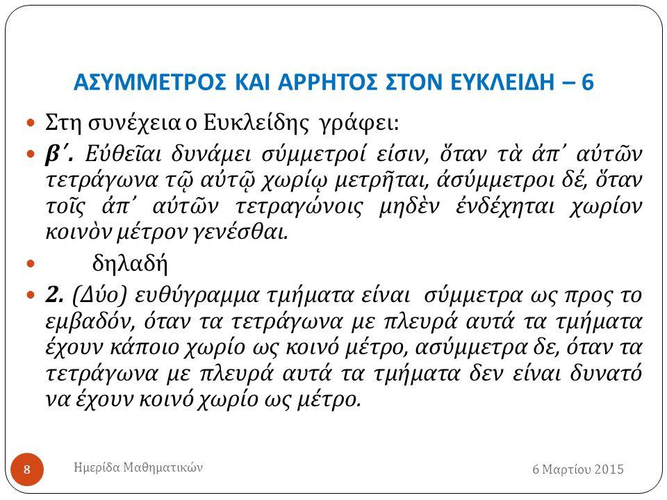 ΑΣΥΜΜΕΤΡΟΣ ΚΑΙ ΑΡΡΗΤΟΣ ΣΤΟΝ ΕΥΚΛΕΙΔΗ – 6 6 Μαρτίου 2015 Ημερίδα Μαθηματικών 8 Στη συνέχεια ο Ευκλείδης γράφει : βʹ.