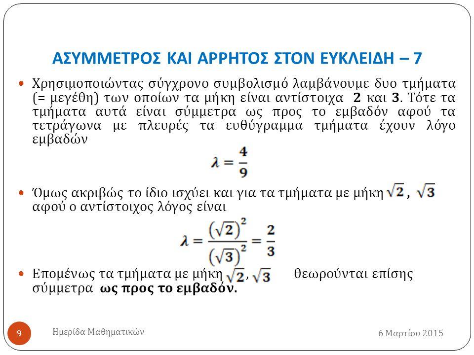 ΑΣΥΜΜΕΤΡΟΣ ΚΑΙ ΑΡΡΗΤΟΣ ΣΤΟΝ ΕΥΚΛΕΙΔΗ – 7 6 Μαρτίου 2015 Ημερίδα Μαθηματικών 9 Χρησιμοποιώντας σύγχρονο συμβολισμό λαμβάνουμε δυο τμήματα (= μεγέθη ) των οποίων τα μήκη είναι αντίστοιχα 2 και 3.