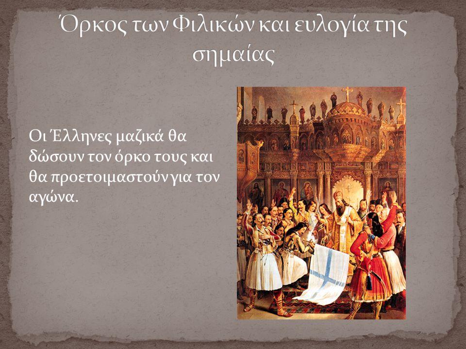 Οι Έλληνες μαζικά θα δώσουν τον όρκο τους και θα προετοιμαστούν για τον αγώνα.