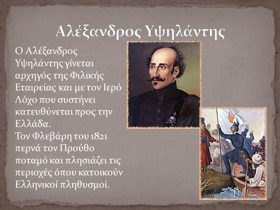 Ο Αλέξανδρος Υψηλάντης γίνεται αρχηγός της Φιλικής Εταιρείας και με τον Ιερό Λόχο που συστήνει κατευθύνεται προς την Ελλάδα.