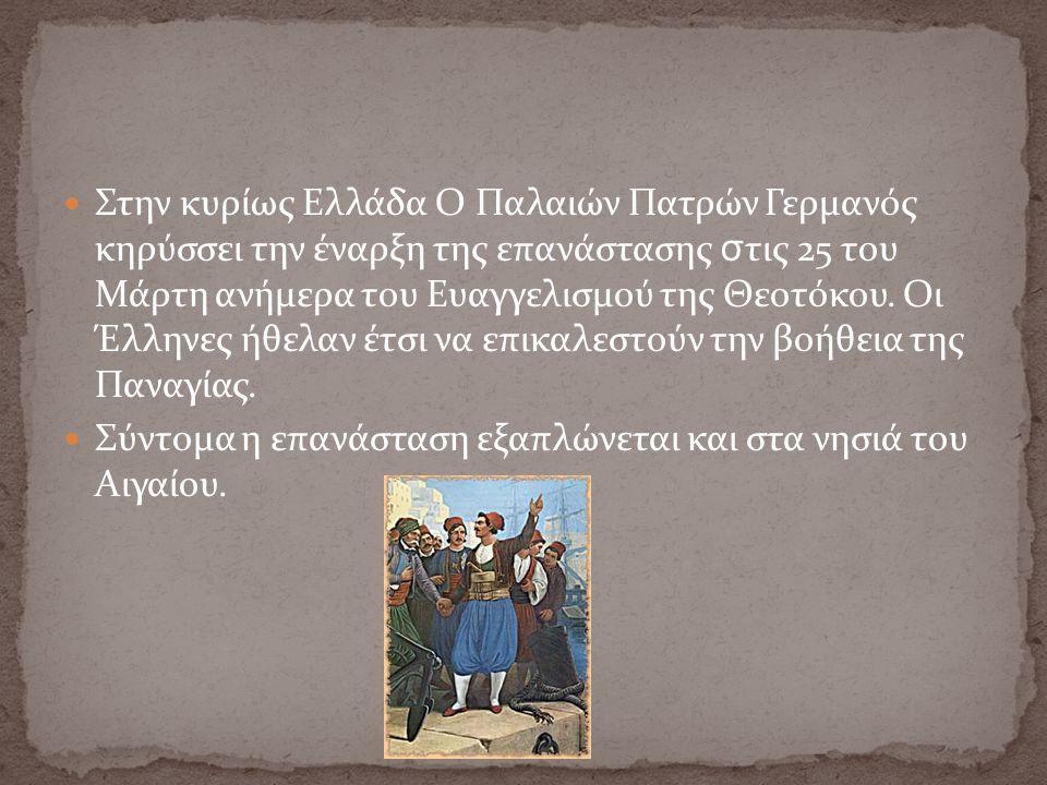 Στην κυρίως Ελλάδα Ο Παλαιών Πατρών Γερμανός κηρύσσει την έναρξη της επανάστασης σ τις 25 του Μάρτη ανήμερα του Ευαγγελισμού της Θεοτόκου.