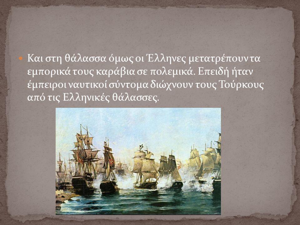 Και στη θάλασσα όμως οι Έλληνες μετατρέπουν τα εμπορικά τους καράβια σε πολεμικά.