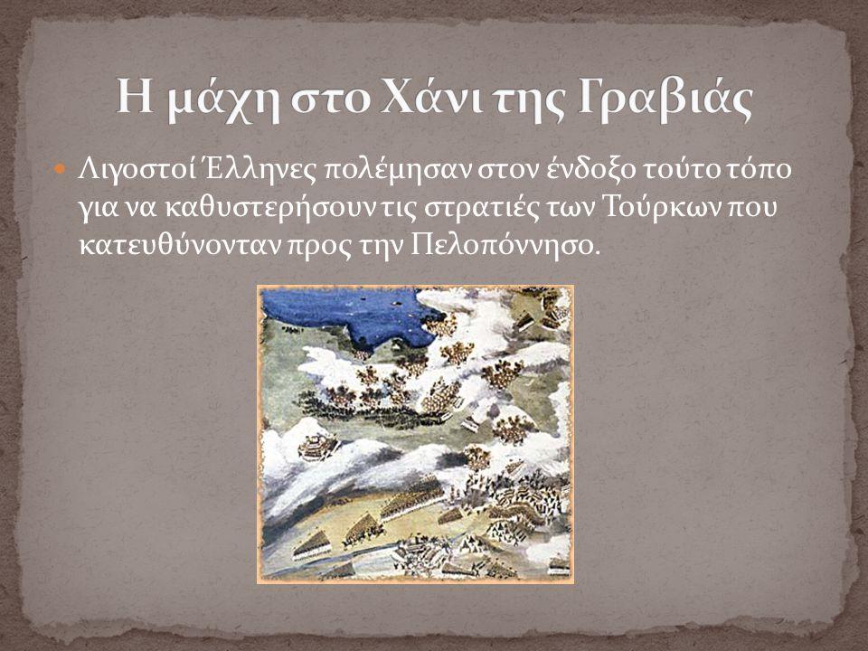 Λιγοστοί Έλληνες πολέμησαν στον ένδοξο τούτο τόπο για να καθυστερήσουν τις στρατιές των Τούρκων που κατευθύνονταν προς την Πελοπόννησο.