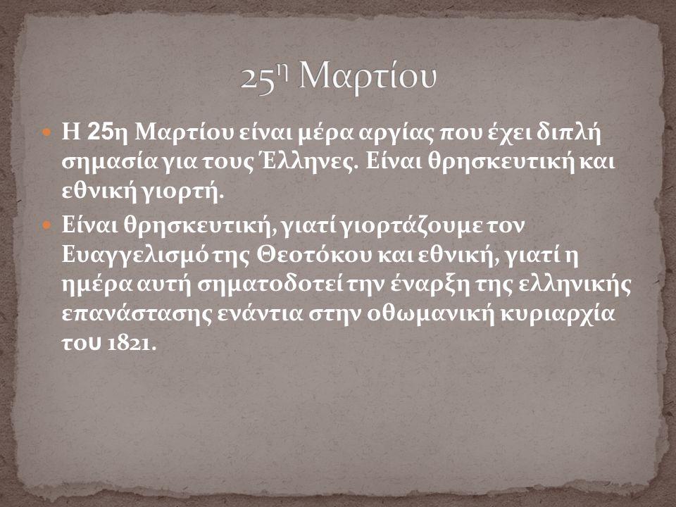 Η 25 η Μαρτίου είναι μέρα αργίας που έχει διπλή σημασία για τους Έλληνες.