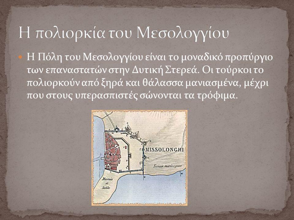 Η Πόλη του Μεσολογγίου είναι το μοναδικό προπύργιο των επαναστατών στην Δυτική Στερεά.