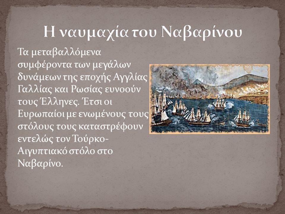 Τα μεταβαλλόμενα συμφέροντα των μεγάλων δυνάμεων της εποχής Αγγλίας Γαλλίας και Ρωσίας ευνοούν τους Έλληνες.