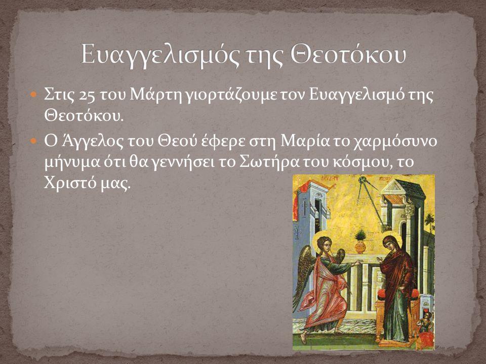 Στις 25 του Μάρτη γιορτάζουμε τον Ευαγγελισμό της Θεοτόκου.