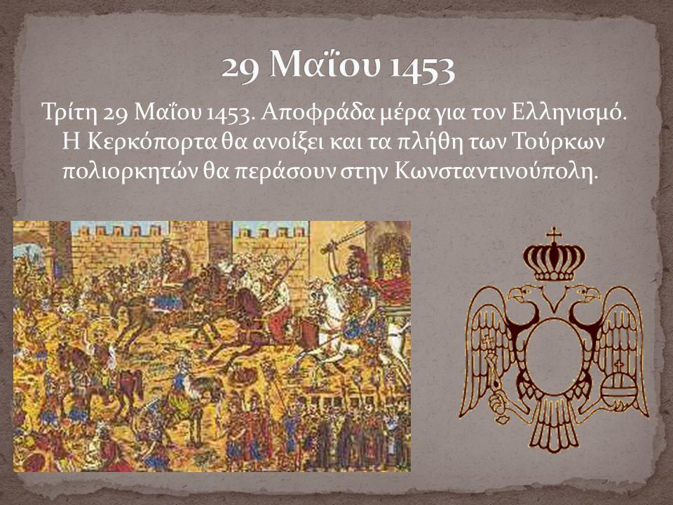 Τρίτη 29 Μαΐου 1453. Αποφράδα μέρα για τον Ελληνισμό.
