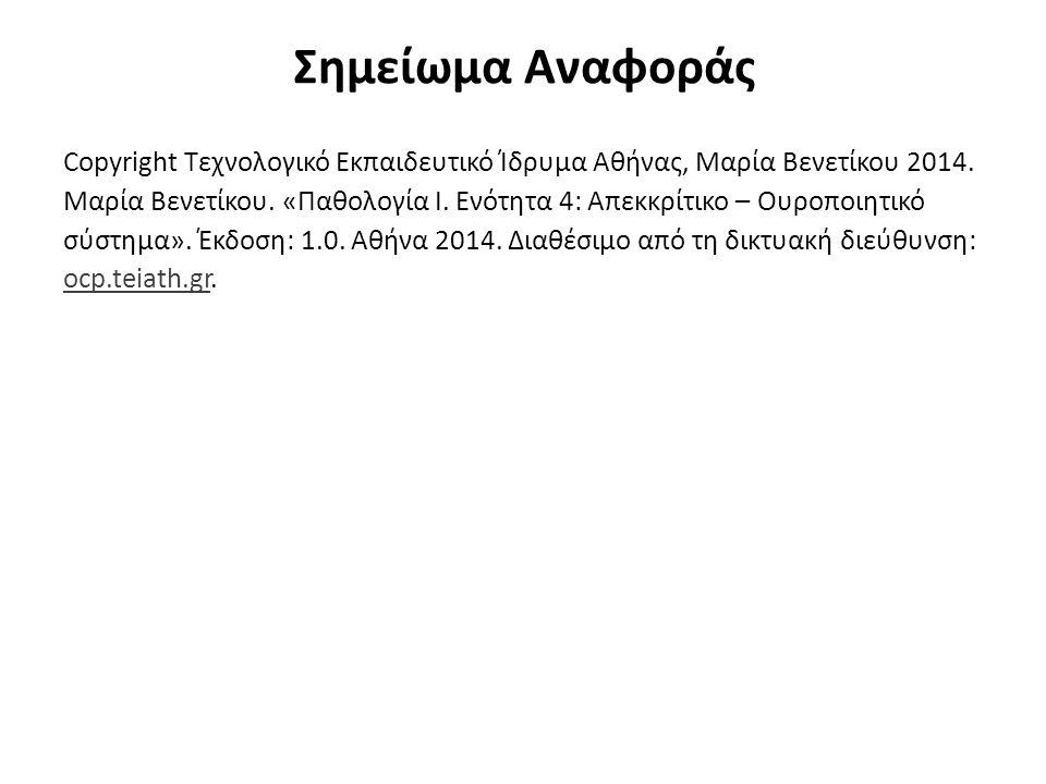 Σημείωμα Αναφοράς Copyright Τεχνολογικό Εκπαιδευτικό Ίδρυμα Αθήνας, Μαρία Βενετίκου 2014. Μαρία Βενετίκου. «Παθολογία Ι. Ενότητα 4: Απεκκρίτικο – Ουρο