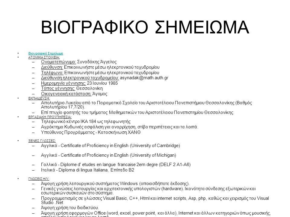 Αντώνης Βαγενάς Θεσσαλονίκης 132 68100 Αλεξανδρούπολη τηλ.(0551)33032 Βιογραφικό Σημείωμα Έτος γεννήσεως: 1970 Τόπος γεννήσεως: Ραψάνη Λαρίσης Οικογενειακή κατάσταση: έγγαμος, πατέρας ενός παιδιού Στρατιωτικές Υποχρεώσεις: Εκπληρώθηκαν από το 1992 έωςτο 1994.
