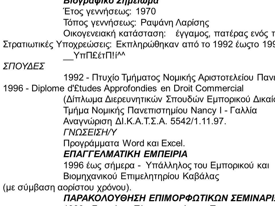 Αντώνης Βαγενάς Θεσσαλονίκης 132 68100 Αλεξανδρούπολη τηλ.(0551)33032 Βιογραφικό Σημείωμα Έτος γεννήσεως: 1970 Τόπος γεννήσεως: Ραψάνη Λαρίσης Οικογεν