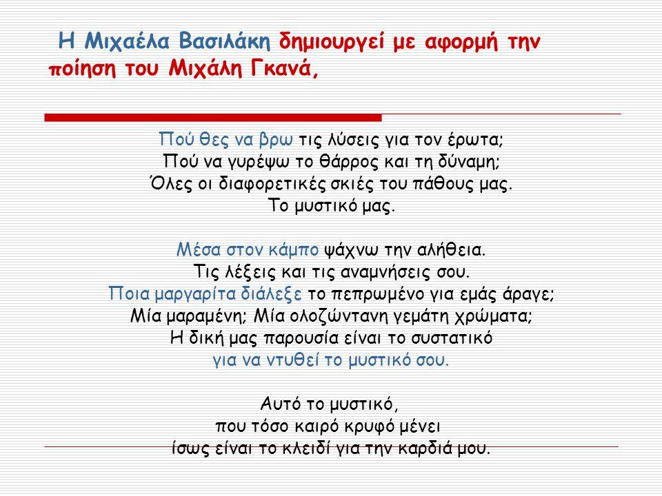 Η Μιχαέλα Βασιλάκη δημιουργεί με αφορμή την ποίηση του Μιχάλη Γκανά, Πού θες να βρω τις λύσεις για τον έρωτα; Πού να γυρέψω το θάρρος και τη δύναμη; Ό