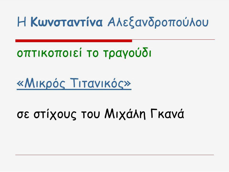 Η Κωνσταντίνα Αλεξανδροπούλου οπτικοποιεί το τραγούδι «Μικρός Τιτανικός» σε στίχους του Μιχάλη Γκανά «Μικρός Τιτανικός»