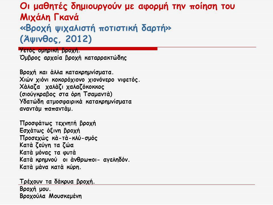 Οι μαθητές δημιουργούν με αφορμή την ποίηση του Μιχάλη Γκανά «Βροχή ψιχαλιστή ποτιστική δαρτή» (Άψινθος, 2012) Υετός ομηρική βροχή. Όμβρος αρχαία βροχ