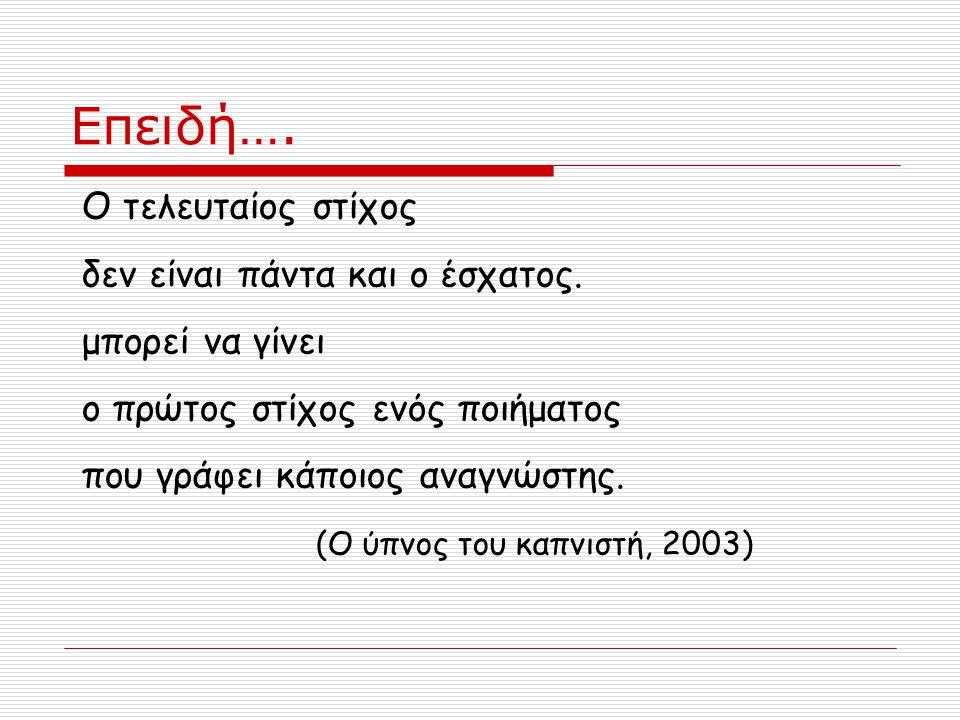 Ο τελευταίος στίχος δεν είναι πάντα και ο έσχατος. μπορεί να γίνει ο πρώτος στίχος ενός ποιήματος που γράφει κάποιος αναγνώστης. (Ο ύπνος του καπνιστή