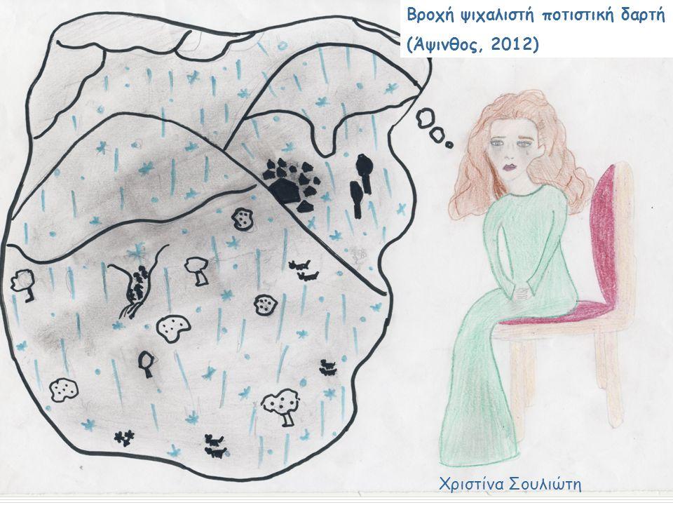 Οι μαθητές δημιουργούν με αφορμή την ποίηση του Γιάννη Πατίλη Υπέροχα ποιήματα. Είναι διάφανα, φωτεινά κι ανέκφραστα. Αλλά στο δρόμο μού πέφτουνε, σπά