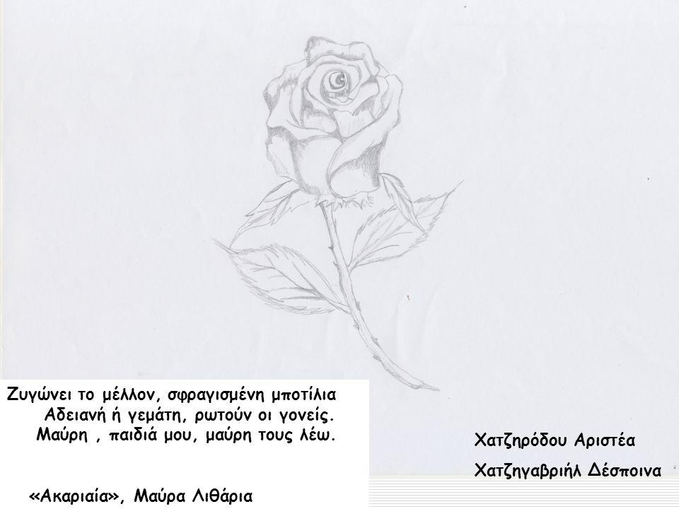 Οι μαθητές δημιουργούν με αφορμή την ποίηση του Μιχάλη Γκανά «Βροχή ψιχαλιστή ποτιστική δαρτή» (Άψινθος, 2012) Υετός ομηρική βροχή.
