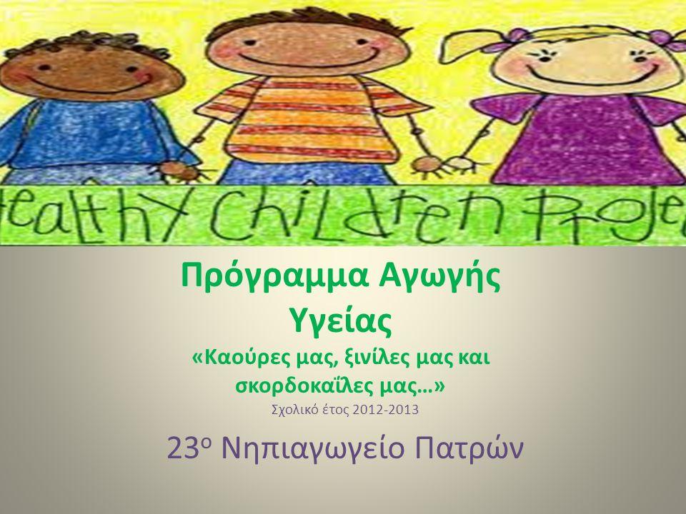 Πρόγραμμα Αγωγής Υγείας «Καούρες μας, ξινίλες μας και σκορδοκαΐλες μας…» Σχολικό έτος 2012-2013 23 ο Νηπιαγωγείο Πατρών