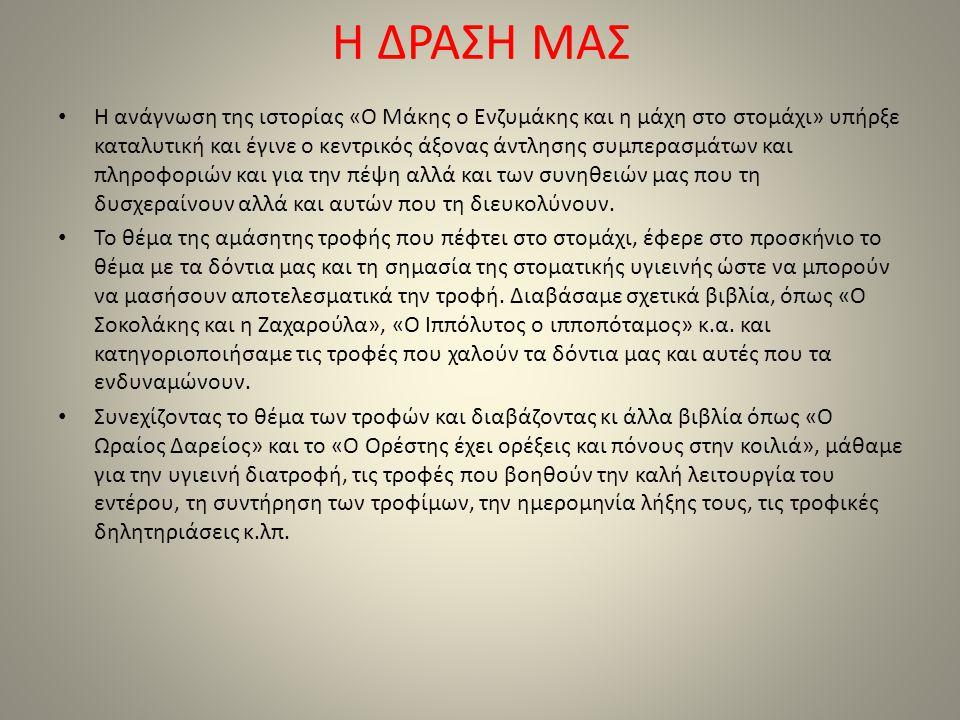 Η ΔΡΑΣΗ ΜΑΣ Η ανάγνωση της ιστορίας «Ο Μάκης ο Ενζυμάκης και η μάχη στο στομάχι» υπήρξε καταλυτική και έγινε ο κεντρικός άξονας άντλησης συμπερασμάτων