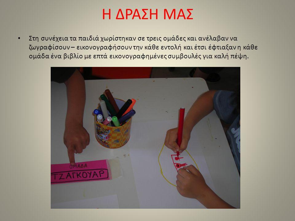 Η ΔΡΑΣΗ ΜΑΣ Στη συνέχεια τα παιδιά χωρίστηκαν σε τρεις ομάδες και ανέλαβαν να ζωγραφίσουν – εικονογραφήσουν την κάθε εντολή και έτσι έφτιαξαν η κάθε ο
