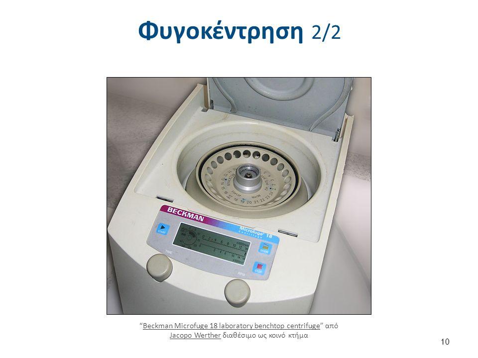 """Φυγοκέντρηση 2/2 """"Beckman Microfuge 18 laboratory benchtop centrifuge"""" από Jacopo Werther διαθέσιμο ως κοινό κτήμαBeckman Microfuge 18 laboratory benc"""
