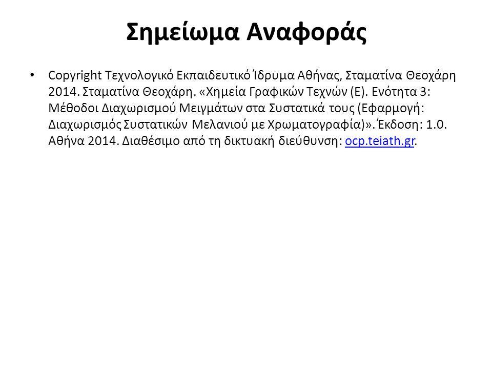 Σημείωμα Αναφοράς Copyright Τεχνολογικό Εκπαιδευτικό Ίδρυμα Αθήνας, Σταματίνα Θεοχάρη 2014. Σταματίνα Θεοχάρη. «Χημεία Γραφικών Τεχνών (Ε). Ενότητα 3: