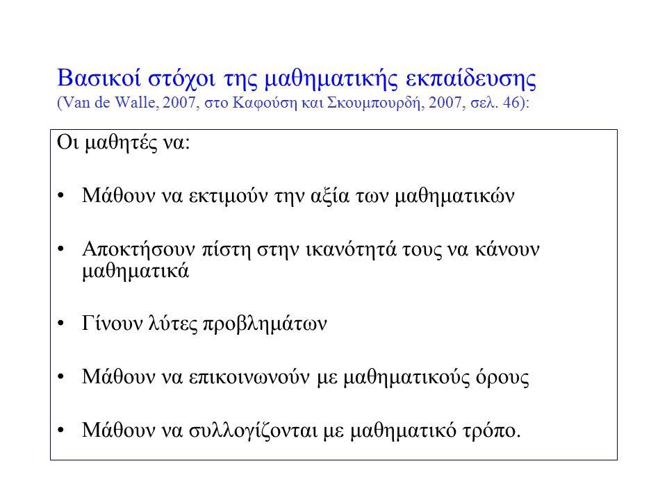 Βασικοί στόχοι της μαθηματικής εκπαίδευσης (Van de Walle, 2007, στο Καφούση και Σκουμπουρδή, 2007, σελ.