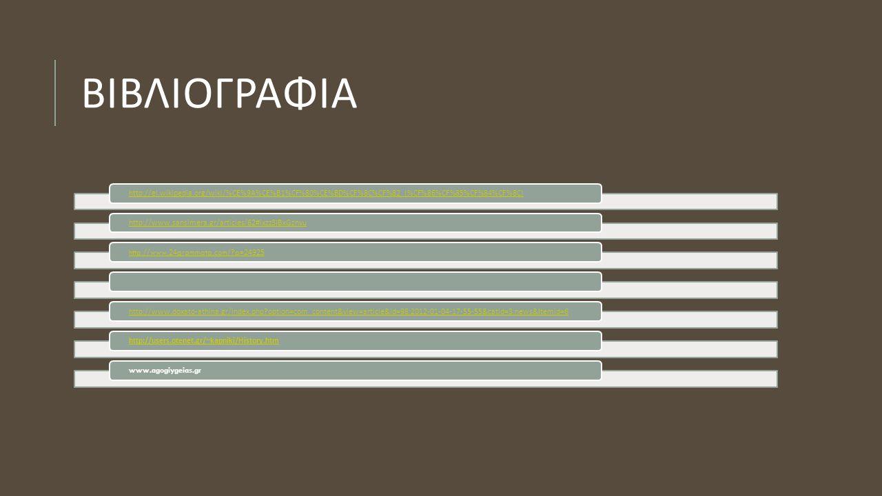 ΒΙΒΛΙΟΓΡΑΦΙΑ http://el.wikipedia.org/wiki/%CE%9A%CE%B1%CF%80%CE%BD%CF%8C%CF%82_(%CF%86%CF%85%CF%84%CF%8C)http://www.sansimera.gr/articles/62#ixzz3IBxG