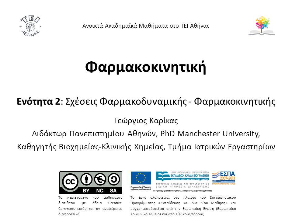 Φαρμακοκινητική Ενότητα 2: Σχέσεις Φαρμακοδυναμικής - Φαρμακοκινητικής Γεώργιος Καρίκας Διδάκτωρ Πανεπιστημίου Αθηνών, PhD Manchester University, Καθη