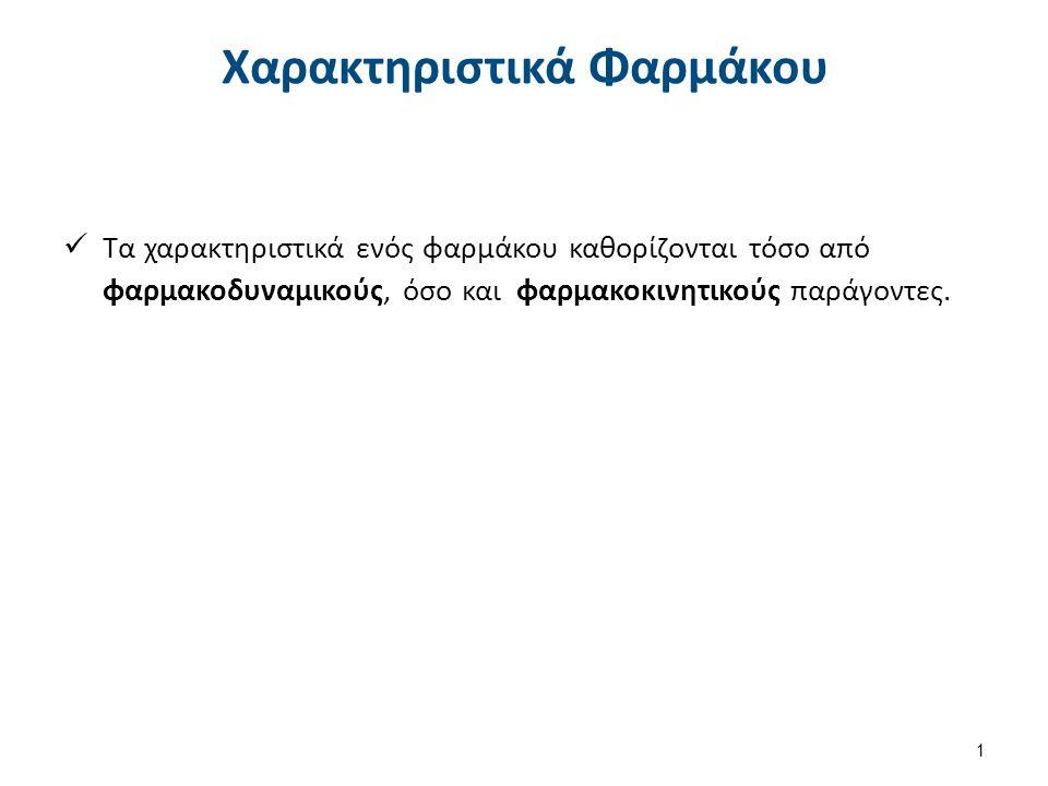 Ανεπιθύμητες ενέργειες- Τοξικότητα o Σχέση ED 50, LD 50.