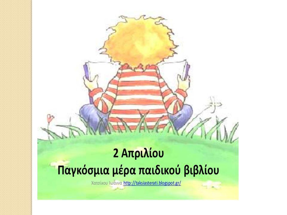 Η Παγκόσμια Ημέρα Παιδικού Βιβλίου γιορτάζεται κάθε χρόνο στις 2 Απριλίου, την ημέρα που γεννήθηκε ο μεγάλος Δανός παραμυθάς Χανς Κρίστιαν Άντερσεν.