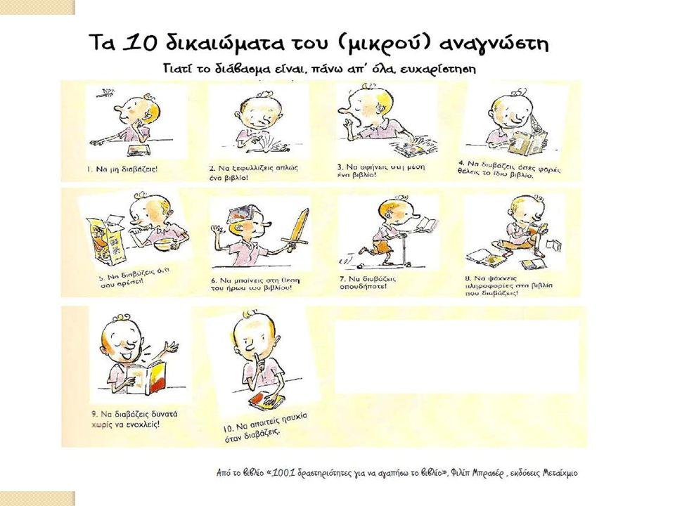 Καλό διάβασμα παιδιά !!