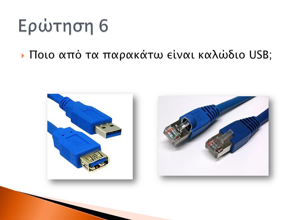  Ποιο από τα παρακάτω είναι καλώδιο USB;