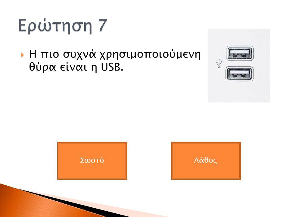 Η πιο συχνά χρησιμοποιούμενη θύρα είναι η USB. ΣωστόΛάθος