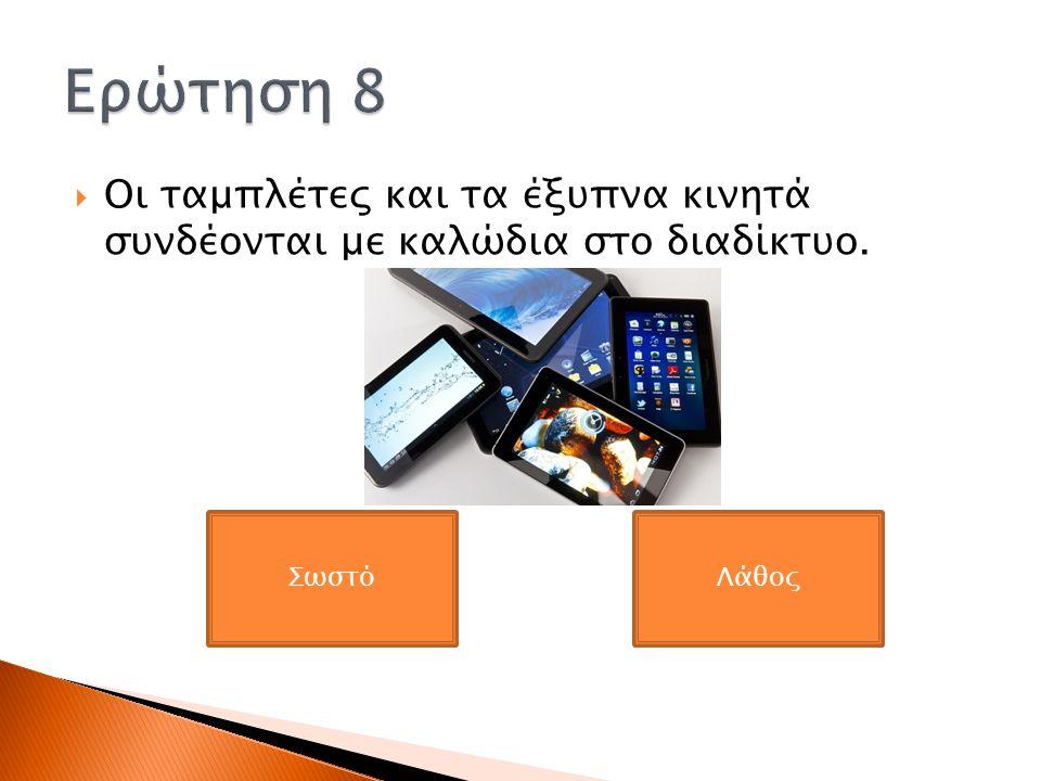  Οι ταμπλέτες και τα έξυπνα κινητά συνδέονται με καλώδια στο διαδίκτυο. ΛάθοςΣωστό