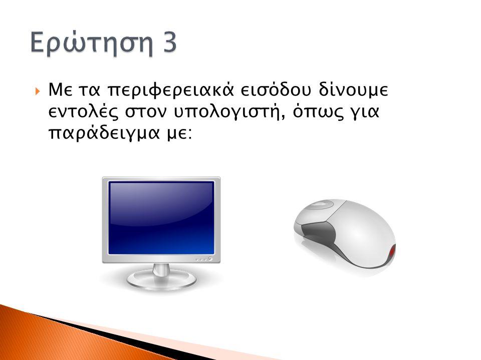  Με τα περιφερειακά εισόδου δίνουμε εντολές στον υπολογιστή, όπως για παράδειγμα με: