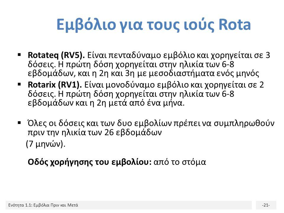 Ενότητα 1.1: Εμβόλια Πριν και Μετά-21- Εμβόλιο για τους ιούς Rota  Rotateq (RV5). Είναι πενταδύναμο εμβόλιο και χορηγείται σε 3 δόσεις. Η πρώτη δόση